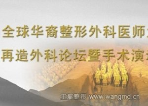 Dr.Wang will be in Xi'an